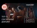 Самые сексуальные девушки Игры престолов ТОП 10