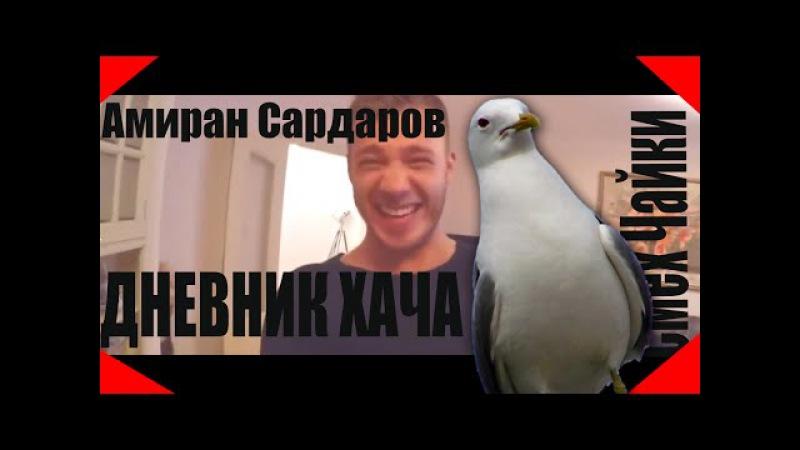 ДНЕВНИК ХАЧА   Смех Чайки   Амиран Сардаров