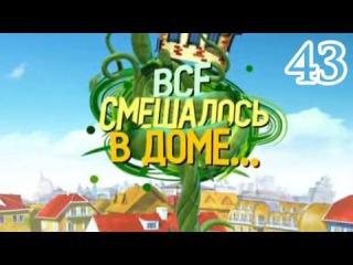 Все смешалось в доме (43 серия)