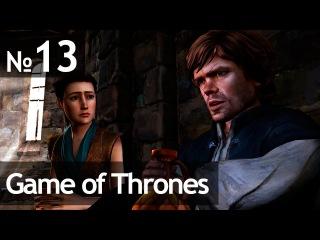 Game of Thrones (Игра Престолов) - 13 Серия: Эпизод Пятый — «Змеиное гнездо» Часть 1