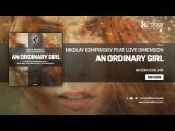 Nikolay Kempinskiy Feat. Love Dimension - An Ordinary Girl (Aimoon Vocal Mix)