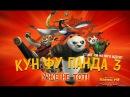 Кунфу панда 3 - уже не тот!