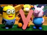 Весёлая азбука с игрушками буква У | Мультик с Тигрой, Миньоном Лошариком и Джорджем из Свинки Пеппа