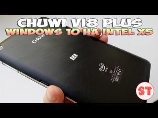 Chuwi Vi8 Plus - Windows 10 планшет на мощном Intel X5 Z8300, распаковка
