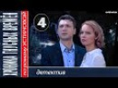 ХРОНИКА ГНУСНЫХ ВРЕМЕН 4 серия 2013 Детектив мелодрама