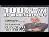 Брайан Трейси   100 законов в бизнесе  с 11 по 20 закон  аудиокниги