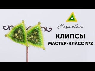 Клипсы из бисера Карамболь Бисероплетение Мастер-класс