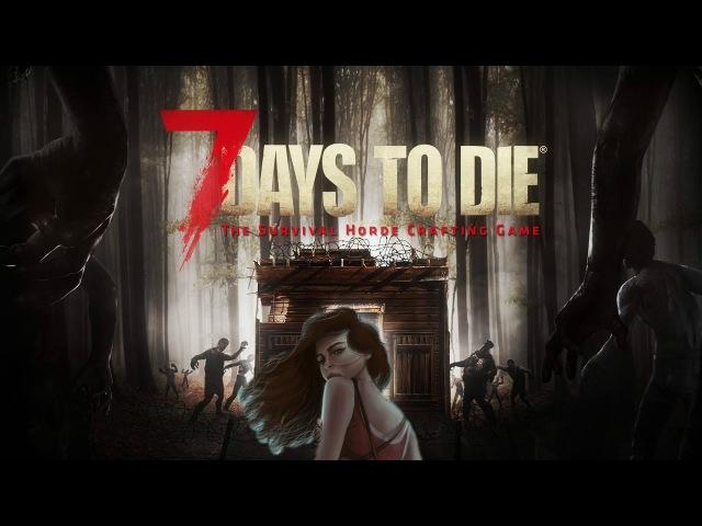 Свежая зомбятина | Человечина 7 Days To Die Выживание | Прохождение