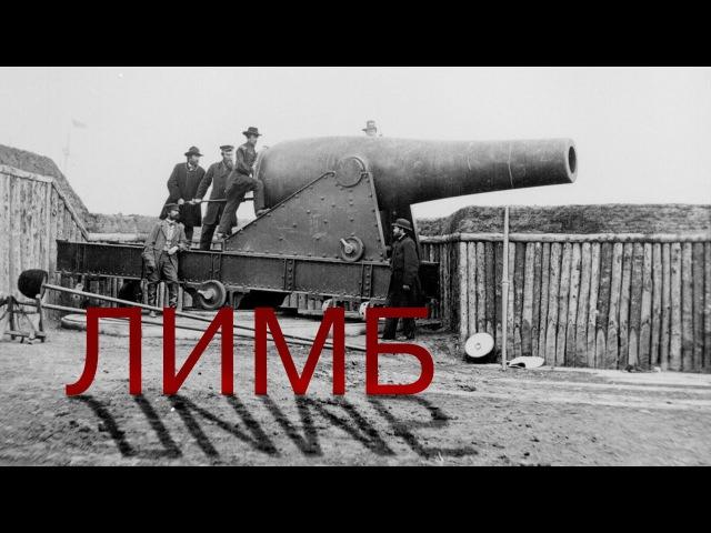 Лимб 12.1. История США. Война Севера и Юга