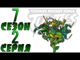Черепашки Ниндзя: Новые Приключения - Школа каратэ (7 сезон 2 серия)
