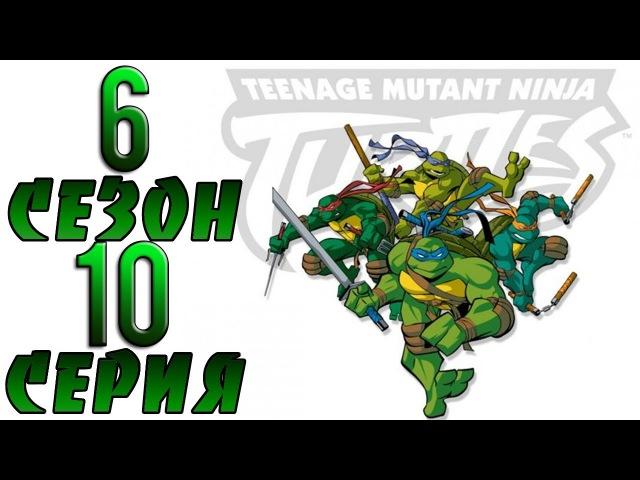 Черепашки Ниндзя: Новые Приключения - Вторжение похитителей тел! (6 сезон 10 серия)