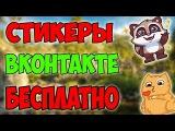 Как получить все стикеры Вконтакте БЕСПЛАТНО   Набор стикеров Вконтакте 2016