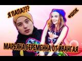 ШОК!!!  МАРЬЯНА РО БЕРЕМЕННА ОТ ИВАНГАЯ!!!  YouTube