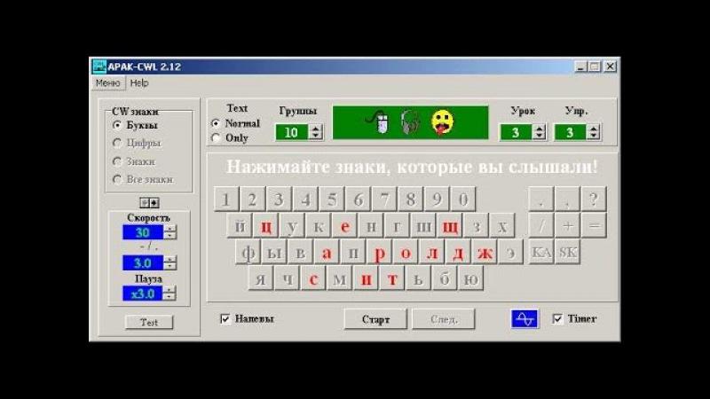 Обзор Программа для изучения азбуки морзе APAK CWL 2 2