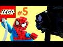 🐈 Человек паук и его друзья против Венома и его водолазов | ЛЕГО мультик ИГРА про Супергероев [5]