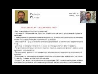 Сергей Попов - Мой выбор - Здоровье ЖКТ