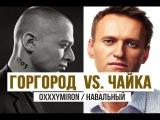 Рэп по мотивам расследования Навального. Чайка (ФБК) под стихи Oxxxymiron (Горгород)