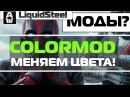 ColorMod - Меняем цвета - Armored Warfare Проект Армата