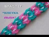 Плетение из резинок браслет КЛЕТКА ЛЬВА без станка