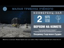 В.Г. Сурдин «Верхом на комете» 02.12.2015 «Малая трибуна ученого»