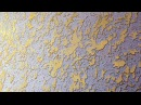 Декоративная штукатурка по технологии Американка Спрей Фактура Спрей Текстура Декор текстура