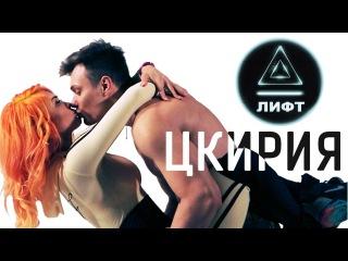 О фитнесе и сексе в ЛИФТе. Сергей и Мария Цкирия-Докучаевы.