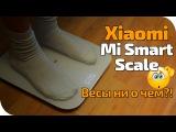 Xiaomi Mi Scale обзор на умные весы от китайцев