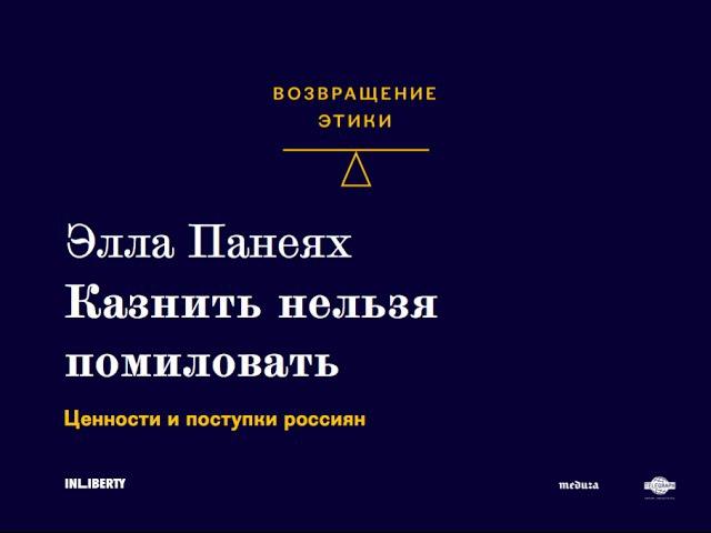 Казнить нельзя помиловать: ценности и поступки россиян. Лекция Эллы Панеях