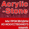 Acrylic Stone - мойки и столешницы из камня