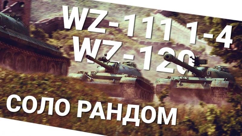 Соло рандом! WZ-120 и WZ111 1-4