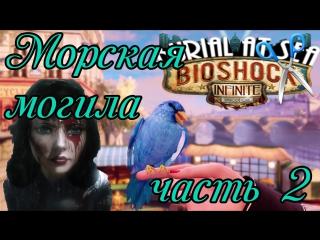 Bioshock Infinite - Морская Могила Часть 2