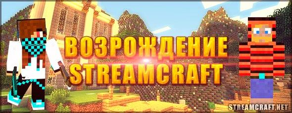 Возрождение StreamCraft