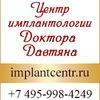 Центр имплантологии доктора Давтяна