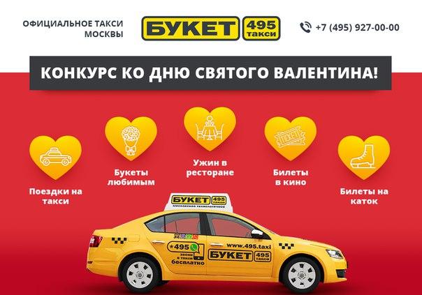 ВНИМАНИЕ: конкурс «Подарки на День Святого Валентина от Такси Букет495»