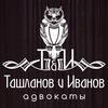 Адвокаты Тюмени|Ташланов и Иванов