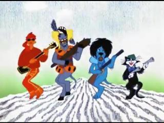 «Бременские музыканты» (1969) — песня музыкантов–