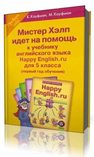 Рабочая тетрадь 1, happy englishru, workbook 1, кауфман к и по английскому языку за 4 класс