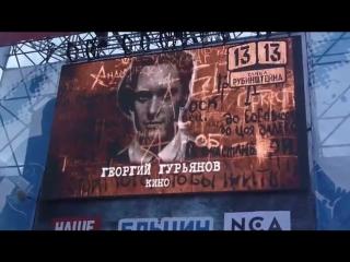 Посвящение Ленинградскому Рок-клубу  СПб Виктор Цой группа Кино