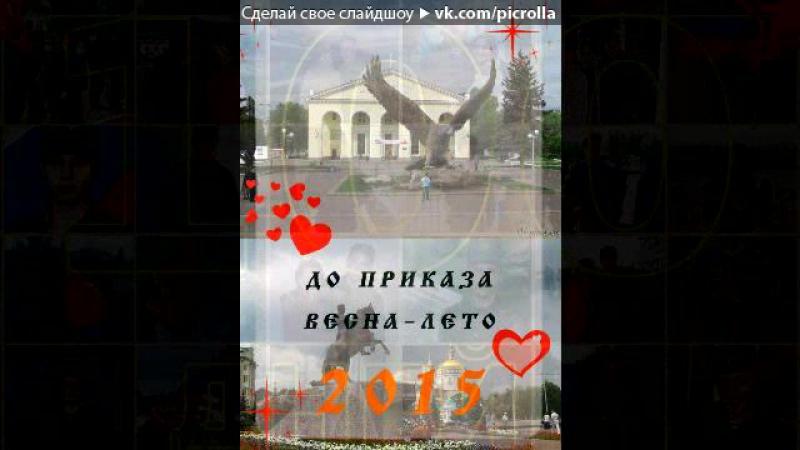 «♥Для наших любимых солдат)♥» под музыку Илья Шиманский (Оленегорск-2, в/ч 62834) - Рота Охраны. Picrolla