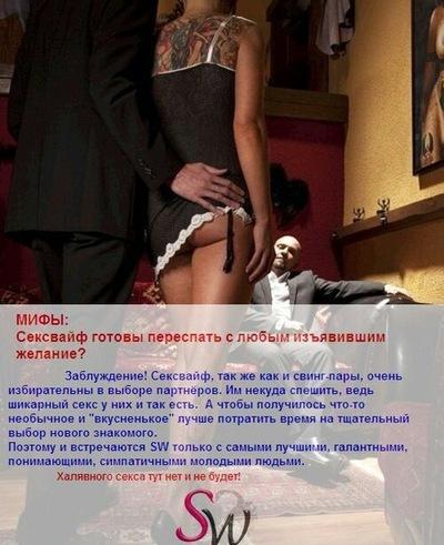 Секс вайф саранск