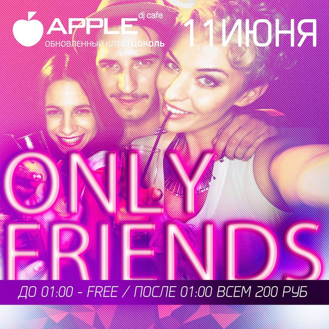 Афиша Тамбов 11.06.2016 / ONLY FRIENDS / Apple DJ Cafe