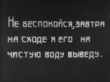 Бедняку впрок - кулаку в бок (1924) Угарный х.ф. фильм например.