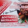 """Доставка шашлыка, кафе """"У Ара Джана"""" Челябинск"""