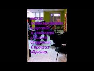 Школа парикмахерского искусства и маникюра Тюмень