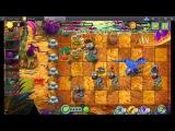 Растения против Зомби 2 JURASSIC MARSH (уровни 9 - 10) #107