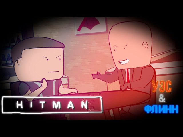 Уэс, Флинн и Amiko-chan играют в Hitman [s01e11] » Freewka.com - Смотреть онлайн в хорощем качестве