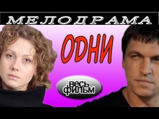 Одни мелодрама 2015 ПОТРЯСАЮЩИЙ ФИЛЬМ ДЛЯ ЖЕНЩИН