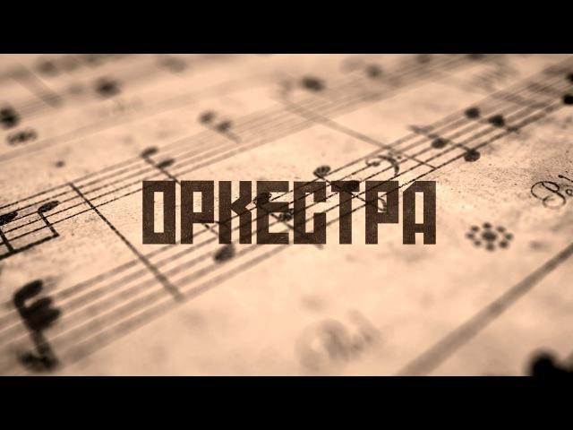 «ОркестрА» - Сергей Галанин и группа СерьГа