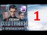 Охотники за Привидениями на ТВ-3 (2 Сезон 1 Серия от ASHPIDYTU в 2014)