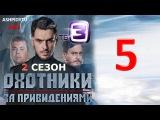 Охотники за Привидениями на ТВ-3 (2 Сезон 5 Серия от ASHPIDYTU в 2014)